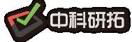 中科研拓-深圳软件外包公司|软件开发|软件定制|app外包|系统程序开发|手机应用软件设计|排名最好的软件公司