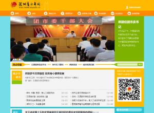 深圳青少年网