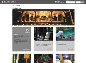 全球候鸟度假酒网站